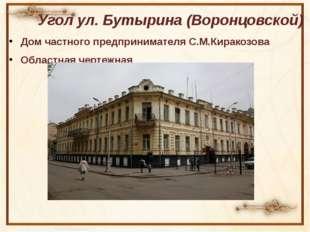 Угол ул. Бутырина (Воронцовской) Дом частного предпринимателя С.М.Киракозова