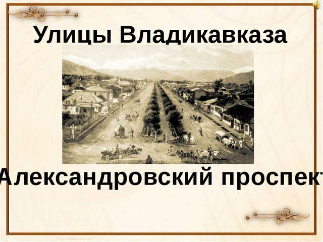 Улицы Владикавказа Александровский проспект