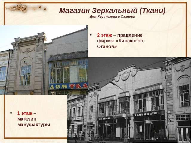 Магазин Зеркальный (Ткани) Дом Киракозова и Оганова 2 этаж – правление фирмы...