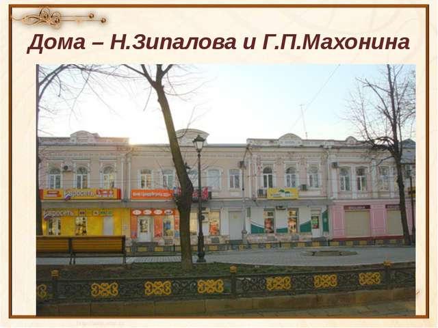 Дома – Н.Зипалова и Г.П.Махонина