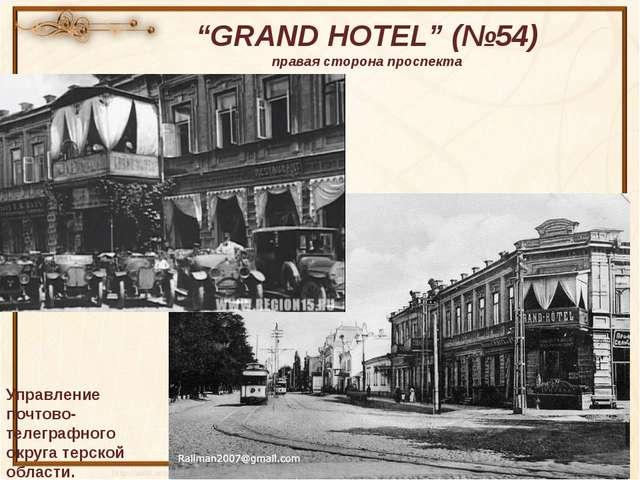 """""""GRAND HOTEL"""" (№54) правая сторона проспекта Управление почтово-телеграфного..."""
