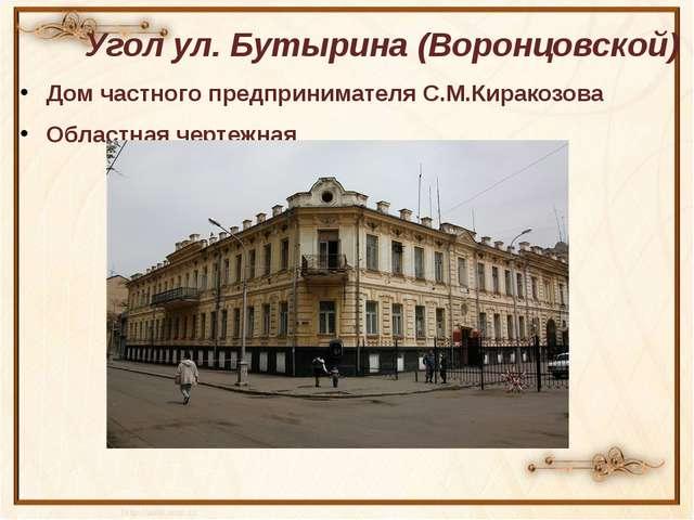 Угол ул. Бутырина (Воронцовской) Дом частного предпринимателя С.М.Киракозова...