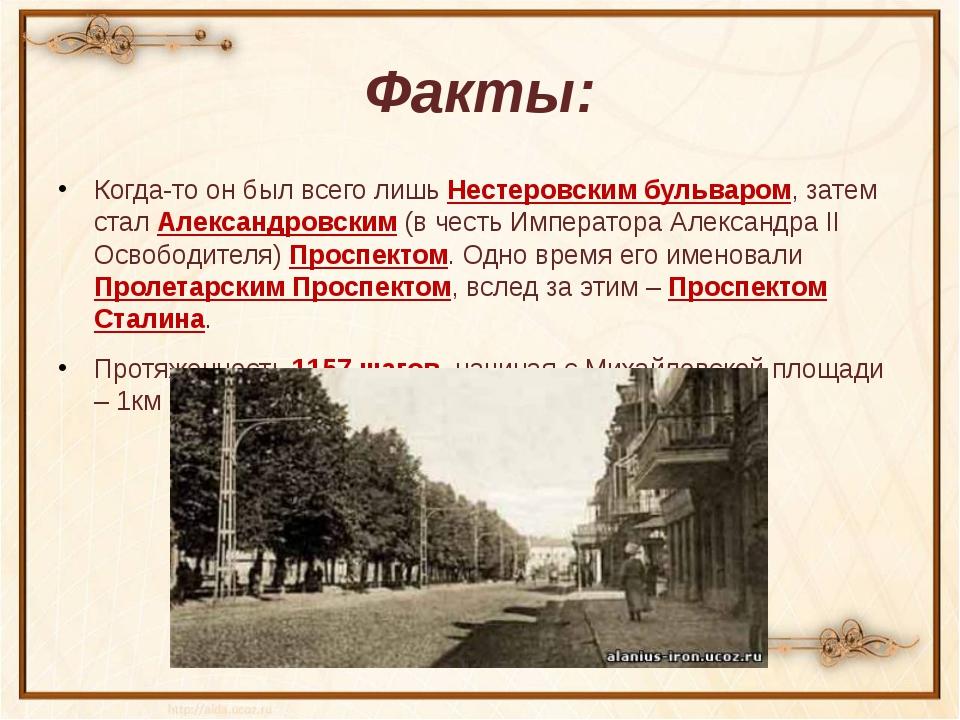 Факты: Когда-то он был всего лишь Нестеровским бульваром, затем стал Александ...