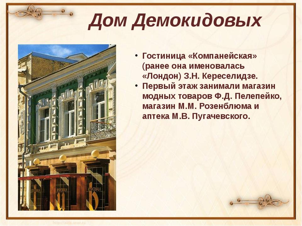 Дом Демокидовых Гостиница «Компанейская» (ранее она именовалась «Лондон) З.Н....