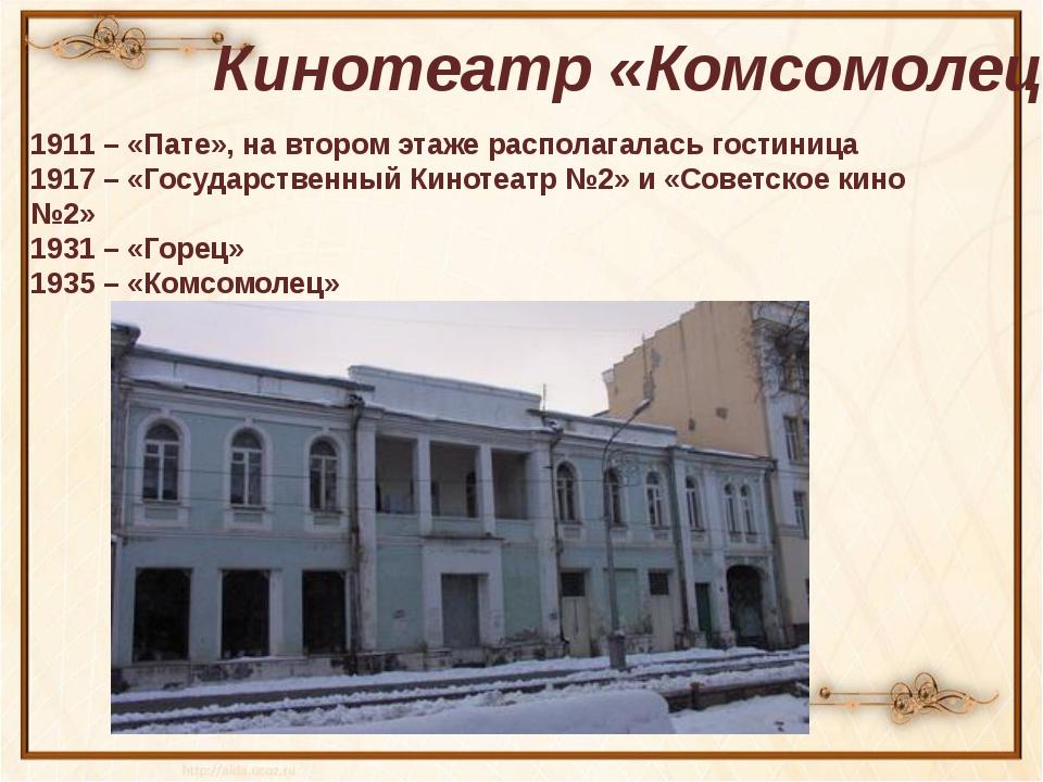 Кинотеатр «Комсомолец» 1911 – «Пате», на втором этаже располагалась гостиница...
