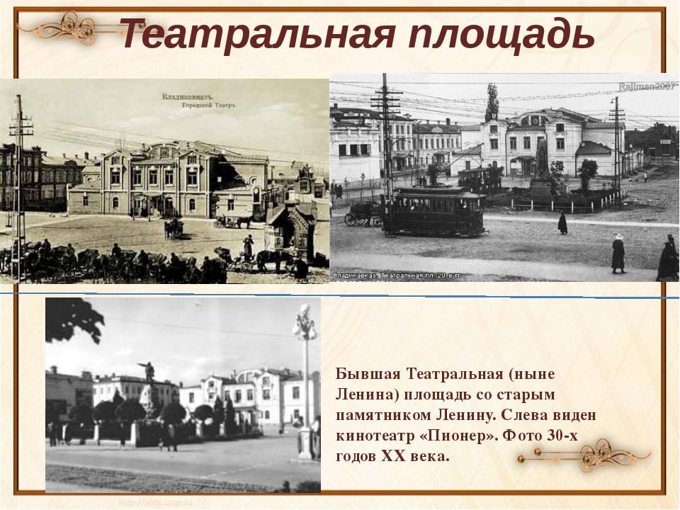 Театральная площадь Бывшая Театральная (ныне Ленина) площадь со старым памятн...