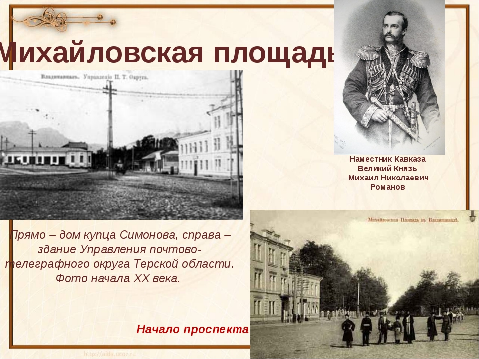 Михайловская площадь Прямо – дом купца Симонова, справа – здание Управления п...