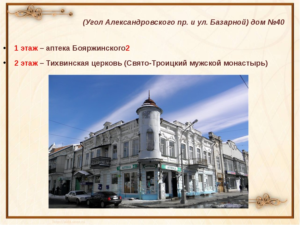 (Угол Александровского пр. и ул. Базарной) дом №40 1 этаж – аптека Бояржинско...