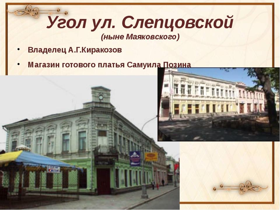 Угол ул. Слепцовской (ныне Маяковского) Владелец А.Г.Киракозов Магазин готово...