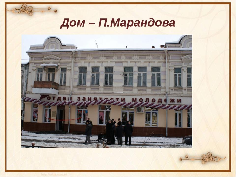 Дом – П.Марандова