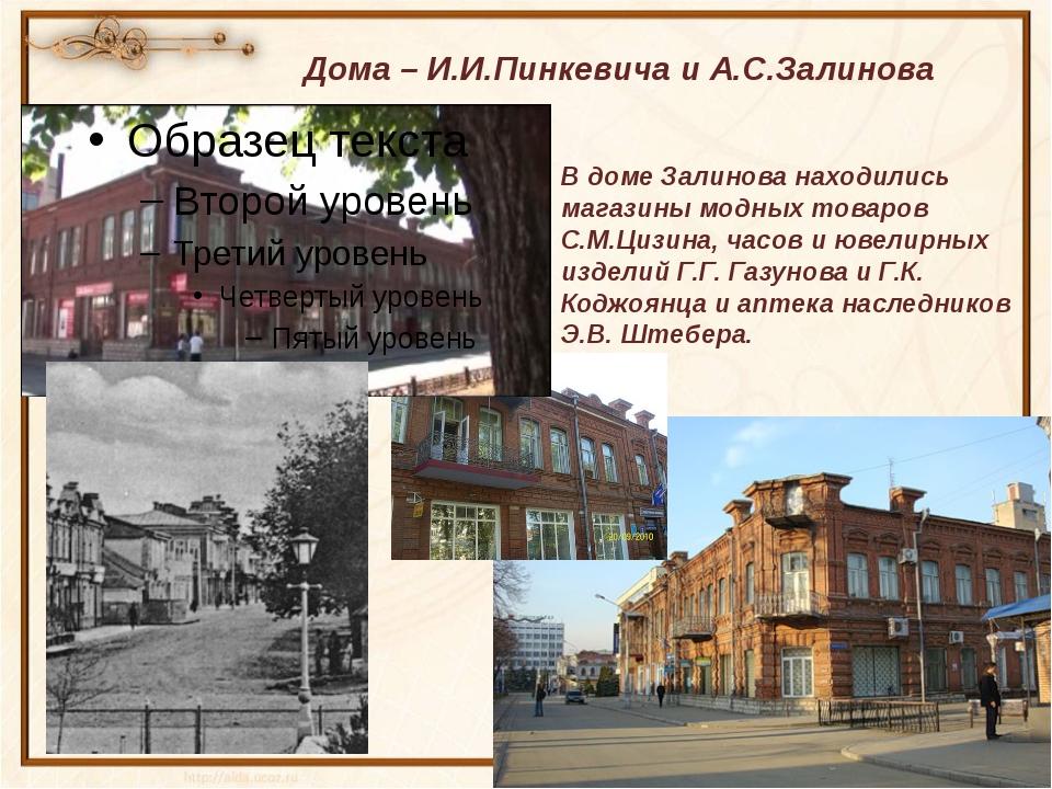 Дома – И.И.Пинкевича и А.С.Залинова В доме Залинова находились магазины модны...