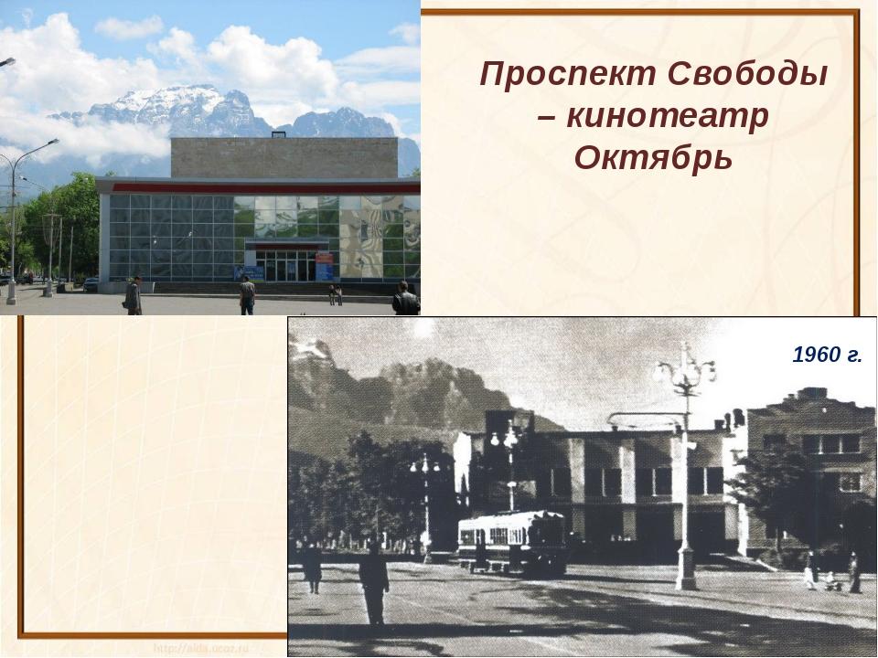 Проспект Свободы – кинотеатр Октябрь 1960 г.