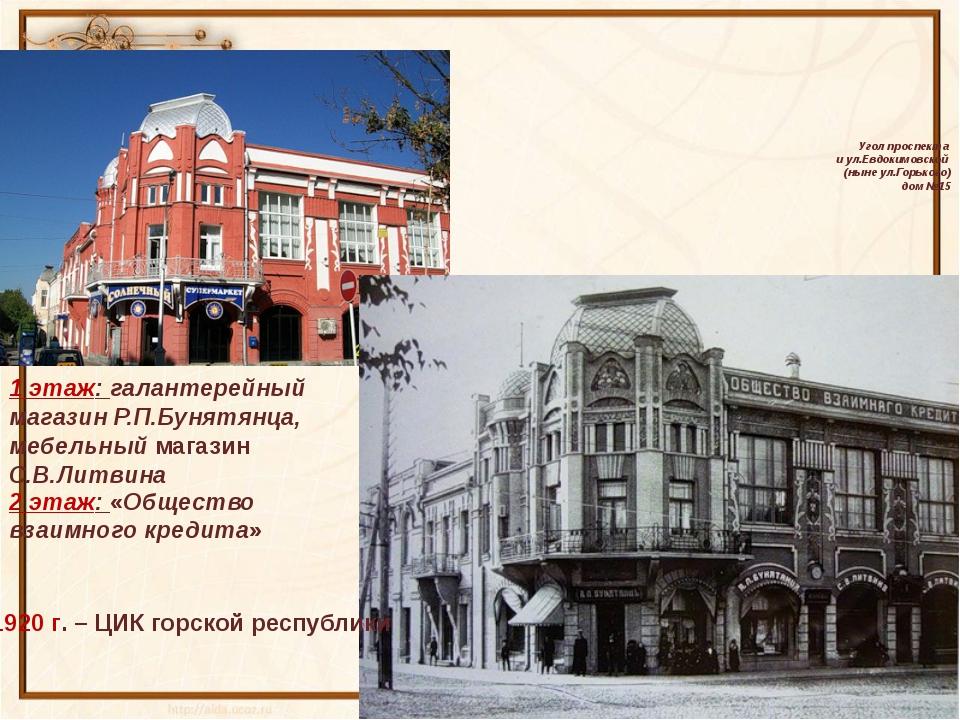 Угол проспекта и ул.Евдокимовской (ныне ул.Горького) дом №15 1 этаж: галантер...