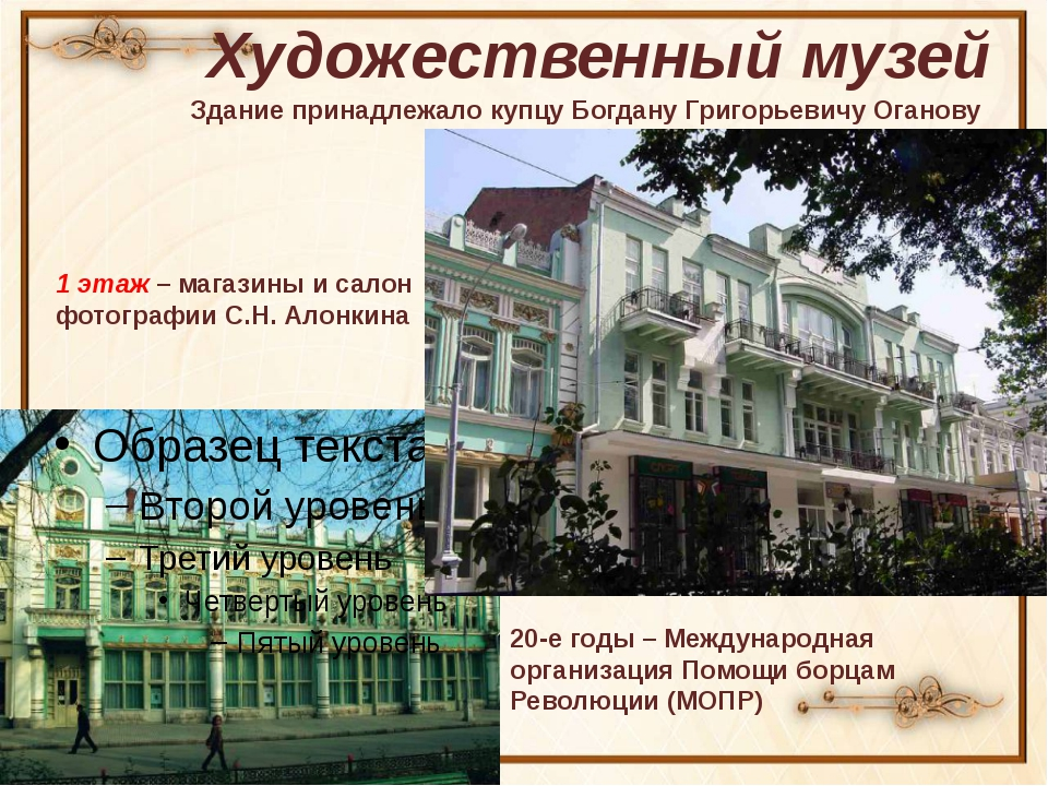 Художественный музей Здание принадлежало купцу Богдану Григорьевичу Оганову 1...