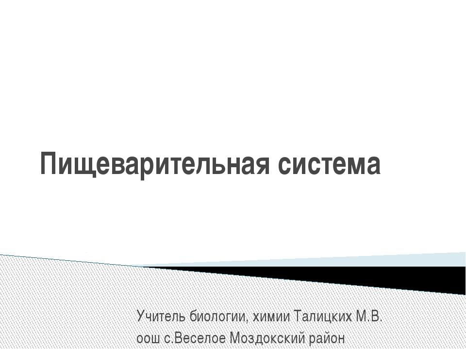 Пищеварительная система Учитель биологии, химии Талицких М.В. оош с.Веселое М...
