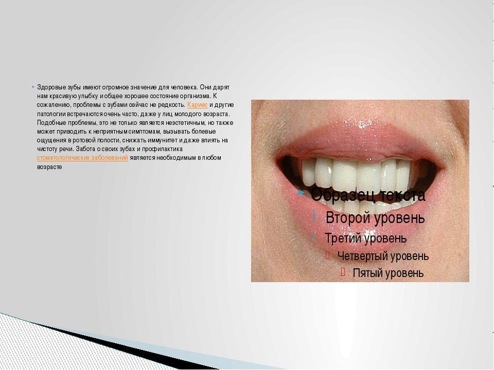 Здоровые зубы имеют огромное значение для человека. Они дарят нам красивую ул...