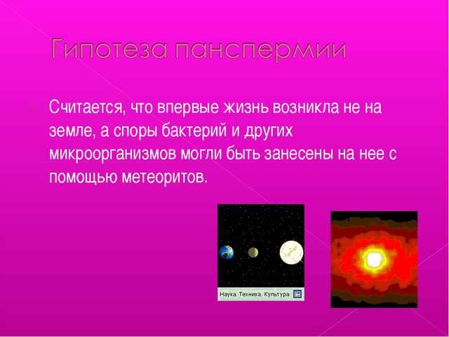 Считается, что впервые жизнь возникла не на земле, а споры бактерий и других...