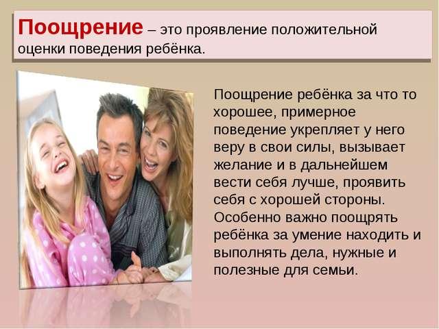 Поощрение – это проявление положительной оценки поведения ребёнка. Поощрение...