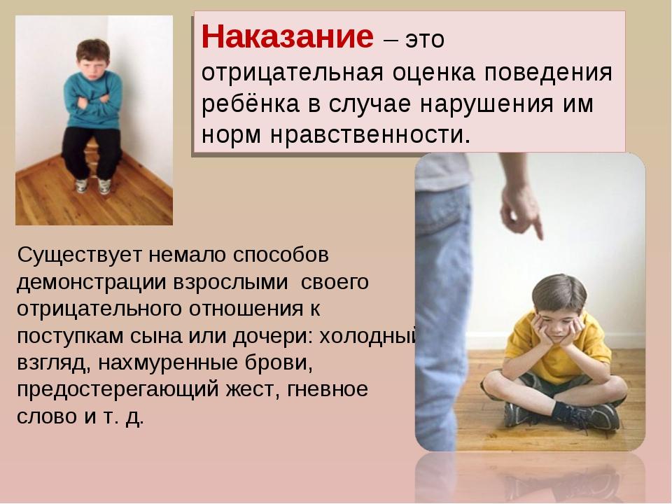 Наказание – это отрицательная оценка поведения ребёнка в случае нарушения им...