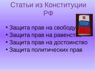 Статьи из Конституции РФ Защита прав на свободу Защита прав на равенство Защи