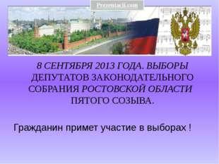 Prezentacii.com 8 СЕНТЯБРЯ 2013 ГОДА. ВЫБОРЫ ДЕПУТАТОВ ЗАКОНОДАТЕЛЬНОГО СОБРА