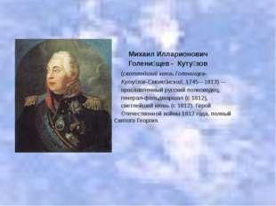 Михаил Илларионович Голени́щев - Куту́зов (светлейший князь Голенищев- Куту́