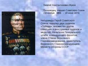 Четырежды Герой Советского Союза, кавалер двух орденов «Победа», множества др