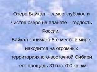 Озеро Байкал – самое глубокое и чистое озеро на планете – гордость России. Ба