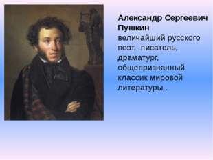 Александр Сергеевич Пушкин величайший русского поэт, писатель, драматург, общ