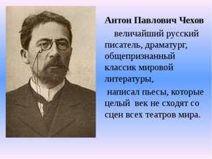 Антон Павлович Чехов величайший русский писатель, драматург, общепризнанный к