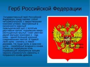 Герб Российской Федерации Государственный герб Российской Федерации представл