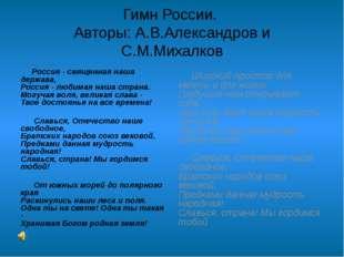 Гимн России. Авторы: А.В.Александров и С.М.Михалков Россия - священная наша д