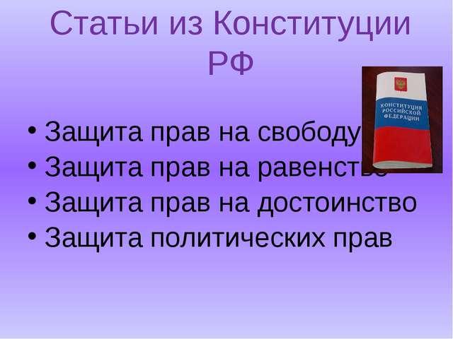 Статьи из Конституции РФ Защита прав на свободу Защита прав на равенство Защи...
