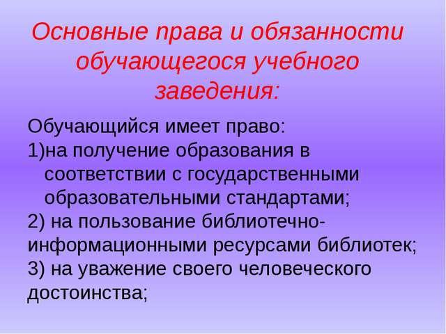 Основные права и обязанности обучающегося учебного заведения: Обучающийся име...