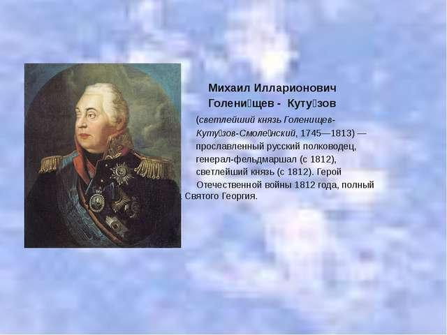 Михаил Илларионович Голени́щев - Куту́зов (светлейший князь Голенищев- Куту́...