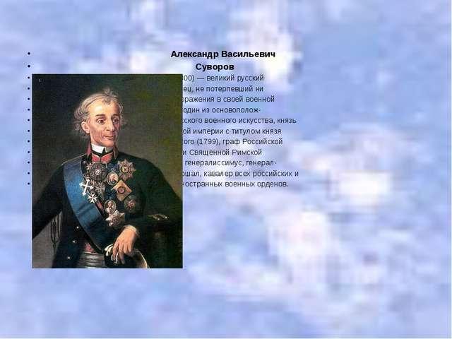 Александр Васильевич Суворов (1729—1800)— великий русский полководец, не по...
