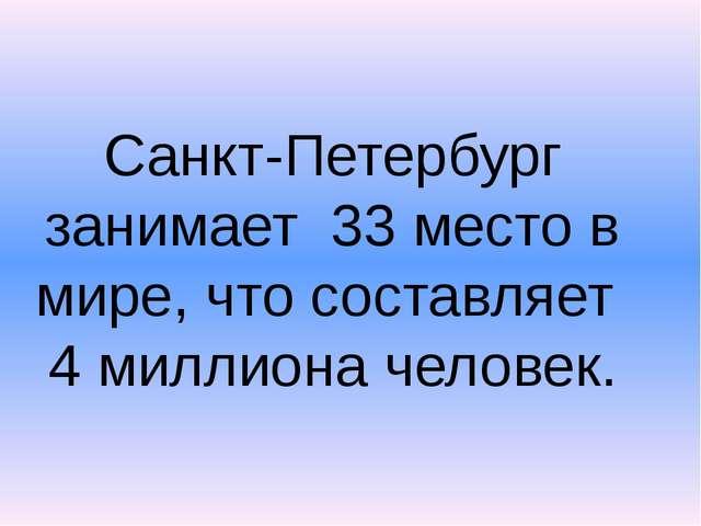 Санкт-Петербург занимает 33 место в мире, что составляет 4 миллиона человек.