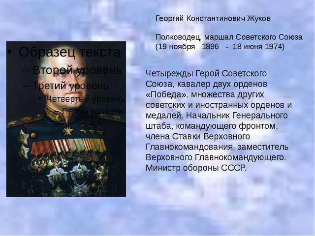 Четырежды Герой Советского Союза, кавалер двух орденов «Победа», множества др...