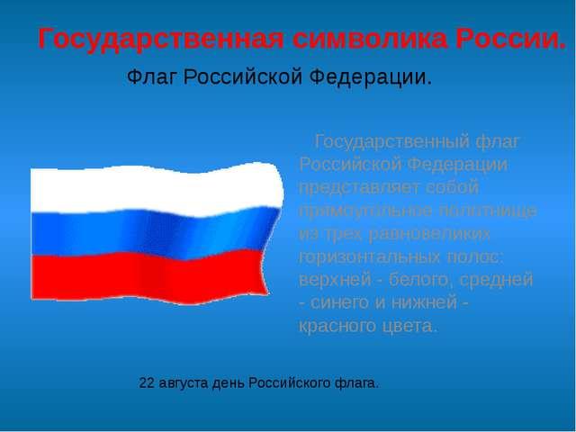 Флаг Российской Федерации. Государственный флаг Российской Федерации представ...