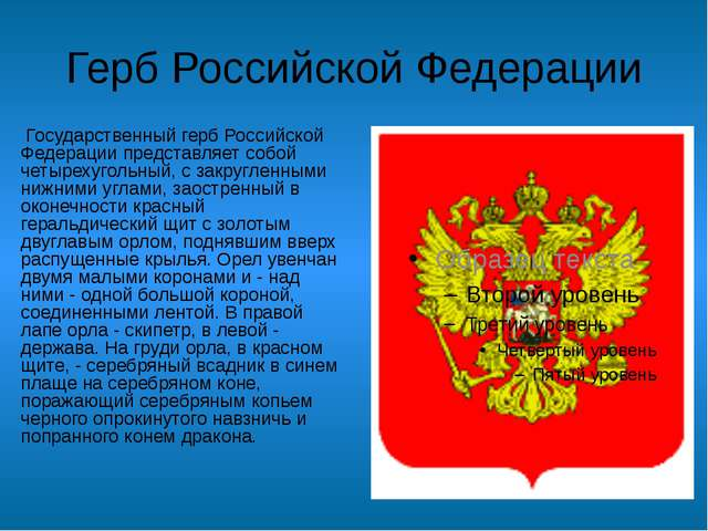 Герб Российской Федерации Государственный герб Российской Федерации представл...