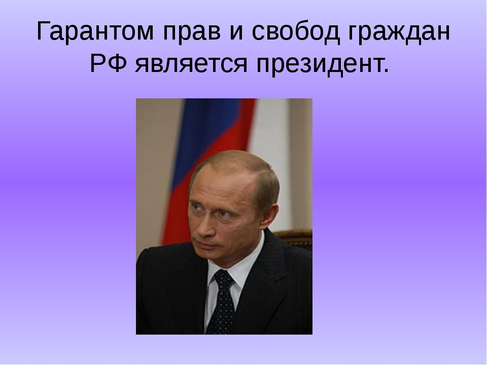 Гарантом прав и свобод граждан РФ является президент.