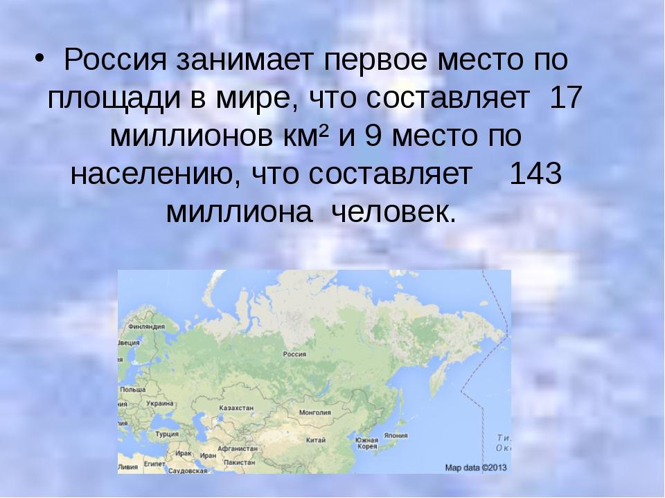 Россия занимает первое место по площади в мире, что составляет 17 миллионов к...