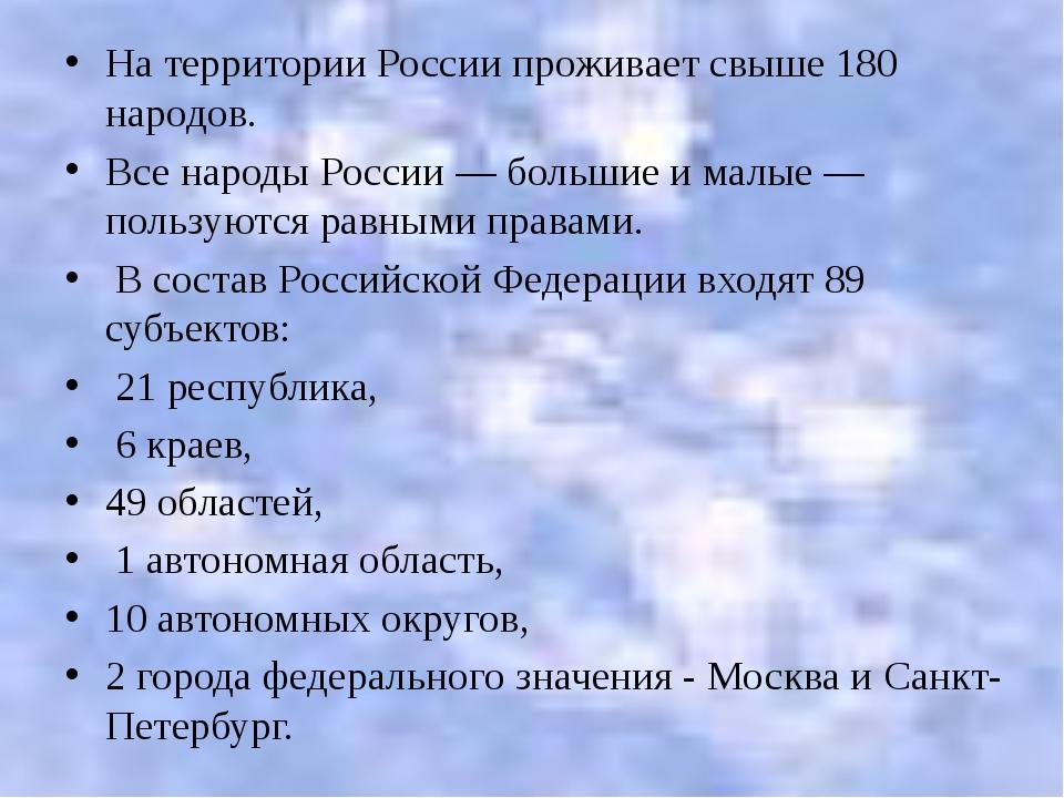 На территории России проживает свыше 180 народов. Все народы России — большие...