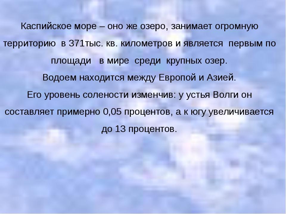 Каспийское море – оно же озеро, занимает огромную территорию в 371тыс. кв. к...