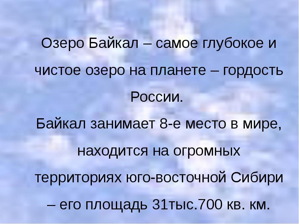 Озеро Байкал – самое глубокое и чистое озеро на планете – гордость России. Ба...