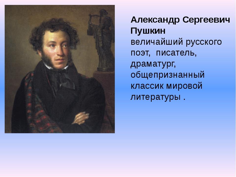 Александр Сергеевич Пушкин величайший русского поэт, писатель, драматург, общ...