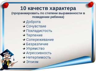 10 качеств характера (проранжировать по степени выраженности в поведении ребе