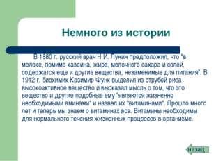 """Немного из истории В 1880 г. русский врач Н.И. Лунин предположил, что """"в моло"""