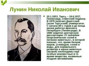 Лунин Николай Иванович 20.1.1853, Тарту, – 18.6.1937, Ленинград), советский п