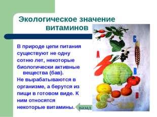 Экологическое значение витаминов В природе цепи питания существуют не одну со